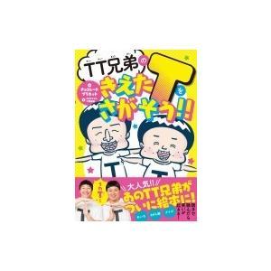 TT兄弟ときえたTをさがそう!! / チョコレートプラネット  〔本〕