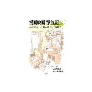 発売日:2019年09月 / ジャンル:アート・エンタメ / フォーマット:本 / 出版社:講談社 ...