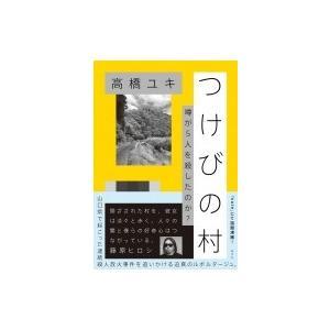 発売日:2019年09月 / ジャンル:社会・政治 / フォーマット:本 / 出版社:晶文社 / 発...