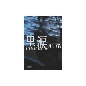黒涙 朝日文庫 / 月村了衛  〔文庫〕