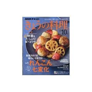 NHK きょうの料理 2019年 10月号 / NHK きょうの料理  〔雑誌〕