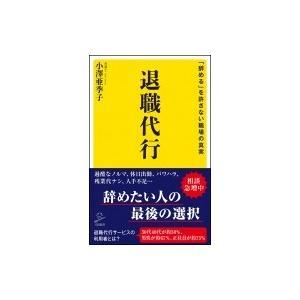 退職代行 「辞める」を許さない職場の真実 SB新書 / 小澤亜季子  〔新書〕