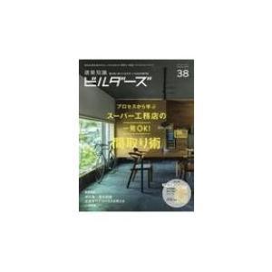 建築知識ビルダーズ No.38 エクスナレッジムック / 雑誌  〔ムック〕 hmv