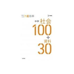 高校入試 超効率 中学社会100+資料30 / 文英堂編集部  〔全集・双書〕|hmv