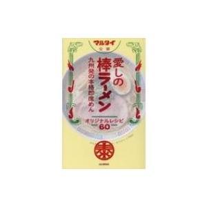 発売日:2019年09月 / ジャンル:実用・ホビー / フォーマット:本 / 出版社:山と渓谷社 ...