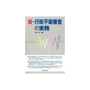 新・行政不服審査の実務 / 青?馨  〔本〕