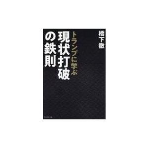 発売日:2019年08月 / ジャンル:文芸 / フォーマット:本 / 出版社:プレジデント社 / ...