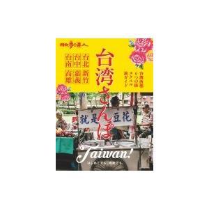 散歩の達人台湾さんぽ 旅の手帖mook / 交通新聞社  〔ムック〕