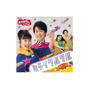 おかあさんといっしょ / NHKおかあさんといっしょ 最新ベスト ミライクルクル 国内盤 〔CD〕