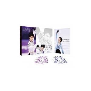 羽生結弦「進化の時」Blu-ray  〔BLU-RAY DISC〕