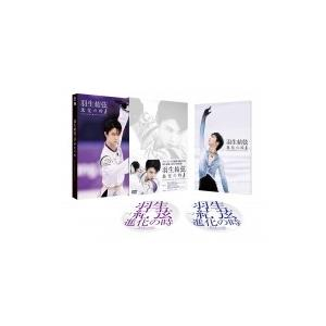 羽生結弦「進化の時」DVD  〔DVD〕