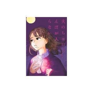 発売日:2019年09月 / ジャンル:コミック / フォーマット:コミック / 出版社:講談社 /...