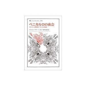 発売日:2019年09月 / ジャンル:文芸 / フォーマット:全集・双書 / 出版社:法政大学出版...