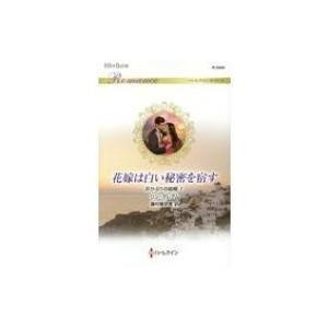 発売日:2019年09月 / ジャンル:文芸 / フォーマット:新書 / 出版社:ハーパーコリンズ・...