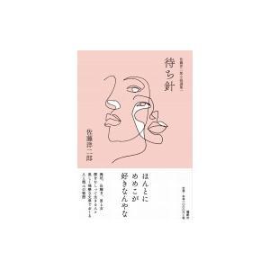 佐藤洋二郎小説選集 1 待ち針 / 佐藤洋二郎  〔本〕|hmv