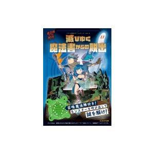 滅びゆく魔法書からの脱出 魔王城からの脱出シリーズ リアル脱出ゲームブック / SCRAP出版   ...