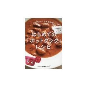 ラクにおいしく無水調理!はじめての「ホットクック」レシピ / エダジュン  〔本〕