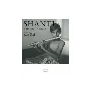 persona in india:  SHANTI (単行本) / 鬼海弘雄  〔本〕|hmv