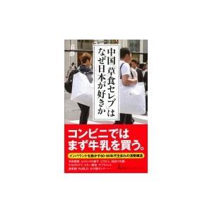 中国「草食セレブ」はなぜ日本が好きか 日経プレミアシリーズ / 袁静  〔新書〕