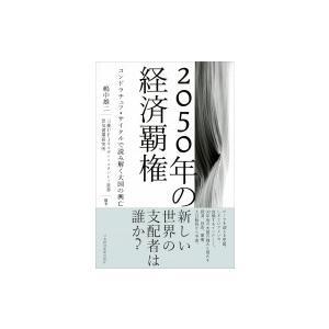 発売日:2019年09月 / ジャンル:ビジネス・経済 / フォーマット:本 / 出版社:日本経済新...