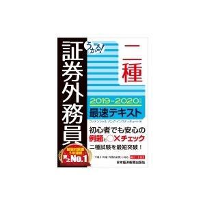 発売日:2019年09月 / ジャンル:社会・政治 / フォーマット:本 / 出版社:日本経済新聞出...