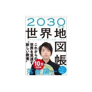 2030年の世界地図帳 あたらしい経済とSDGs、未来への展望 / 落合陽一  〔本〕