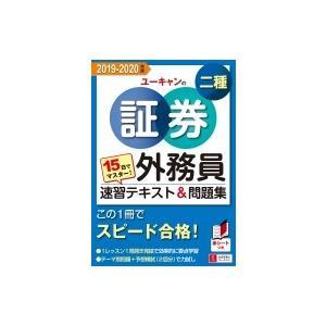 発売日:2019年09月 / ジャンル:ビジネス・経済 / フォーマット:本 / 出版社:ユーキャン...