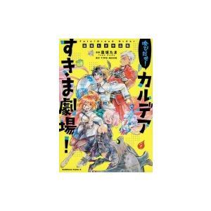Fate / Grand Order 喚びだせ!カルデアすきま劇場! 逢坂たま作品集 カドカワコミックスAエース / 逢坂たま  〔本|hmv