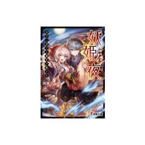 発売日:2019年09月 / ジャンル:文芸 / フォーマット:文庫 / 出版社:Kadokawa ...