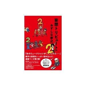 妄想トリビュート 2 / みずしな孝之  〔本〕|hmv