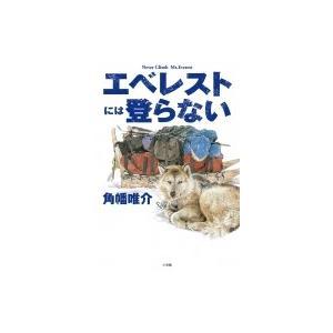 エベレストには登らない / 角幡唯介  〔本〕|hmv