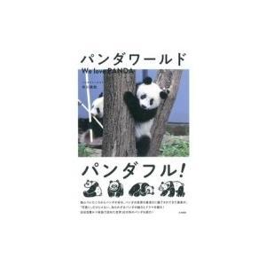 発売日:2019年08月 / ジャンル:アート・エンタメ / フォーマット:本 / 出版社:大和書房...