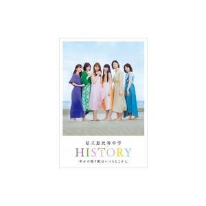 私立恵比寿中学HISTORY 幸せの貼り紙はいつもどこかに[B.L.T.MOOK] / 私立恵比寿中学 シリツエビスチュウガク