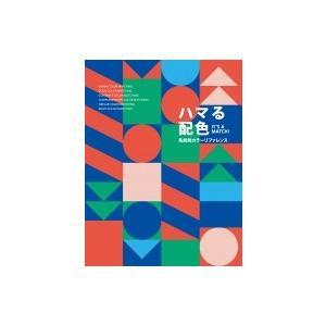 ハマる配色 系統別カラーリファレンス / グラフィック社編集部  〔本〕
