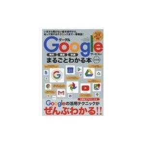 Googleサービスがまるごとわかる本 決定版 / 三才ブックス  〔ムック〕