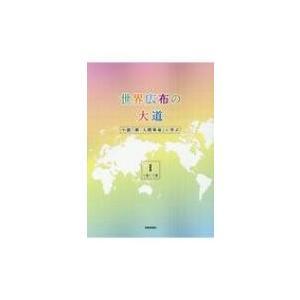 世界広布の大道 小説「新・人間革命」に学ぶ 1 1巻-5巻 / 聖教新聞社報道局  〔本〕