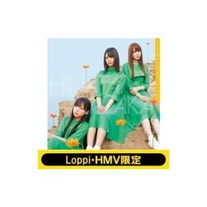 日向坂46 / 《Loppi・HMV限定 生写真3枚セット付》 こんなに好きになっちゃっていいの? 【初回仕様限定盤 TYPE-A】 hmv