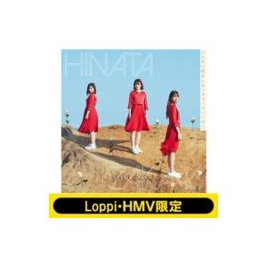 日向坂46 / 《Loppi・HMV限定 生写真3枚セット付》 こんなに好きになっちゃっていいの? 【初回仕様限定盤 TYPE-B】 hmv