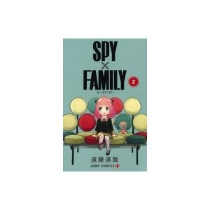 SPY×FAMILY 2 ジャンプコミックス / 遠藤達哉  〔コミック〕