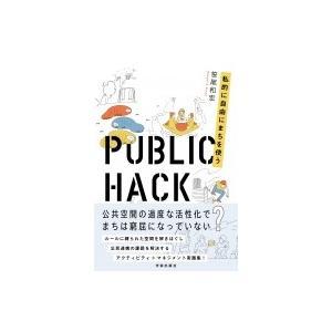 PUBLIC HACK もっと私的に自由にまちを使う / 笹尾和宏  〔本〕