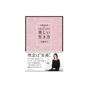 発売日:2019年09月 / ジャンル:実用・ホビー / フォーマット:本 / 出版社:ベストセラー...