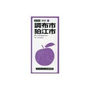 発売日:2019年07月 / ジャンル:実用・ホビー / フォーマット:全集・双書 / 出版社:昭文...
