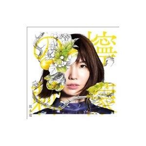 黒木渚 / 檸檬の棘 【初回限定盤A】(CD+DVD)  〔CD〕