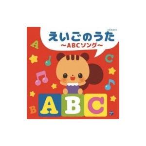 キッズ / ザ・ベスト: : えいごのうた〜ABCソング〜 国内盤 〔CD〕