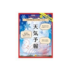 Newtonライト 天気予報 ニュートンムック / 雑誌  〔ムック〕
