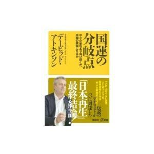 発売日:2019年09月 / ジャンル:ビジネス・経済 / フォーマット:新書 / 出版社:講談社 ...