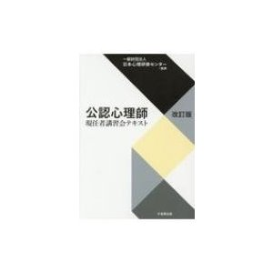 公認心理師現任者講習会テキスト / 日本心理研修センター  〔本〕|hmv