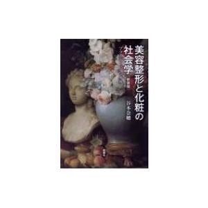発売日:2019年09月 / ジャンル:社会・政治 / フォーマット:本 / 出版社:新曜社 / 発...
