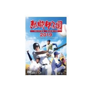 熱闘甲子園 2019 〜第101回大会 48試合完全収録〜  〔DVD〕