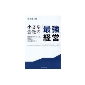 小さな会社の「最強経営」――経営指針をつくり、実践し、未来をひらく / 清丸恵三郎 〔本〕